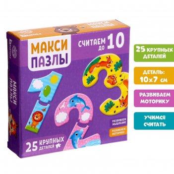 Макси-пазлы «считаем до 10», 25 деталей