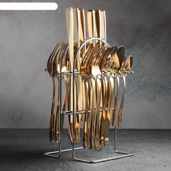 Набор столовых приборов золото, 24 предмета, на подставке