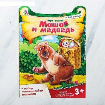 Игра-сказка с наклейками маша и медведь
