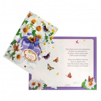 Открытка с днем рождения! ромашки, бабочки