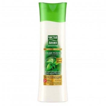 Бальзам-молочко для волос чистая линия «укрепляющий», крапива, 380 мл