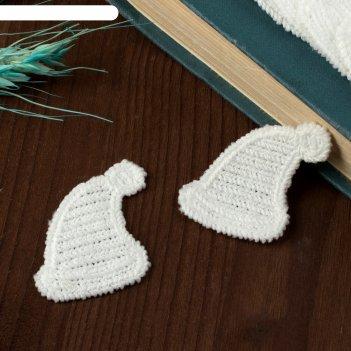 Вязаные элементы «шапочки», 4 x 3 см, 10 шт, цвет белый