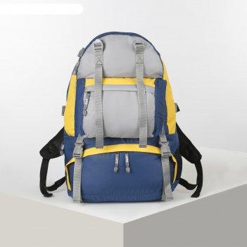 Рюкзак турист кайтур 2, 50л, отд на молнии, 3 н/кармана, син/желт/серый