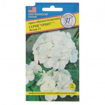 Семена комнатных цветов герань гибридная орбит f1 белая, мн, 5 шт