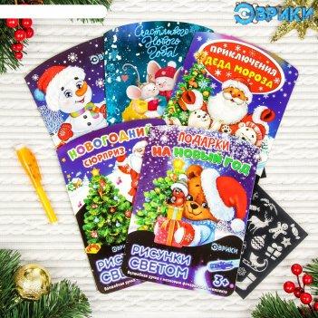 Набор открыток для рисования светом новогодние, микс