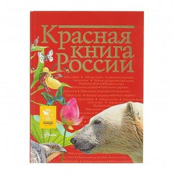 Красная книга россии. автор: пескова и.м., дмитриева т.н., смирнова с.в.