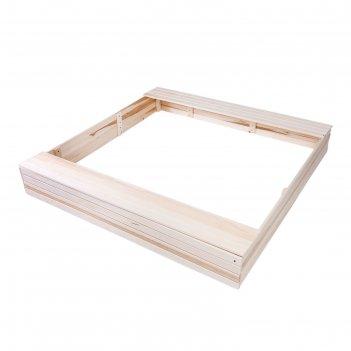 Песочница деревянная, без крышки, 150 x 140 x 20 см, с сиденьями, сосна