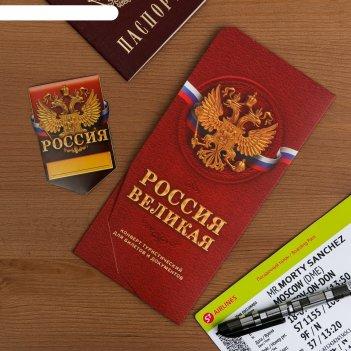 Туристический конверт для документов и наклейка на чемодан россия великая