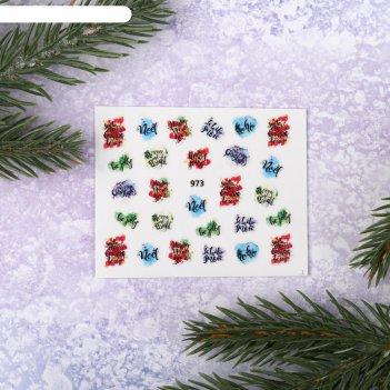 Наклейки для ногтей «merry and bright»