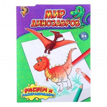 Раскраска «мир динозавров», 12 страниц