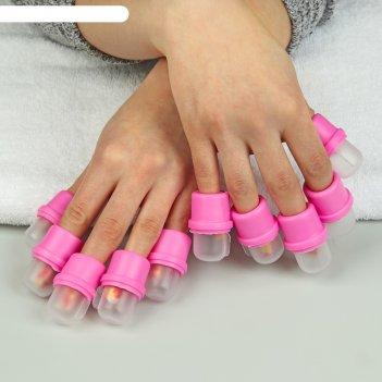 Напальчники для снятия гель-лака, 10шт, цвет розовый/прозрачный