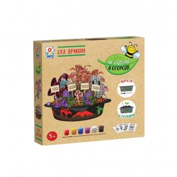 Во саду ли, в огороде. набор для детского творчества сад дракона