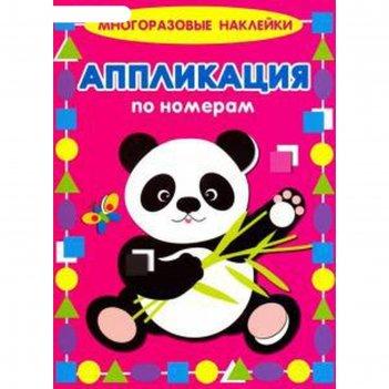 Панда. аппликация по номерам