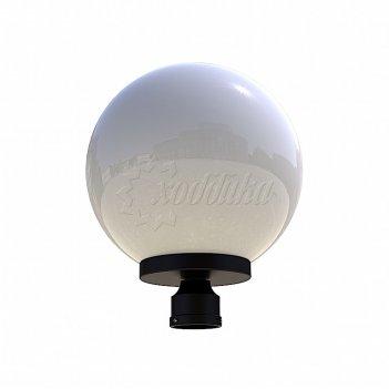 Светильник венчающий «шар» 300 мм