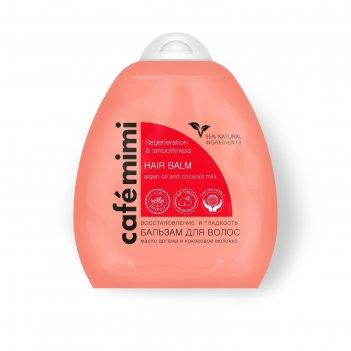 Бальзам для волос cafe mimi восстановление и гладкость, масло арганы и кок