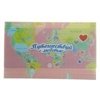 Конверт для документов туристический путешествуй с любовью