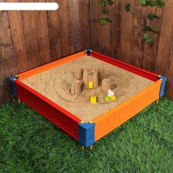 Песочница, 1,2х1,2х0,21 м