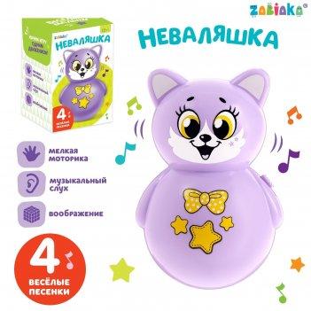 Zabiaka музыкальная неваляшка  веселый малыш фиолетовая sl-02701