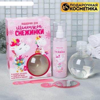 Детский набор маленькой снежинки: шампунь, спрей, расчёска и зеркало