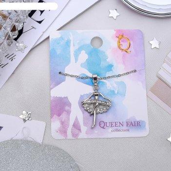 Кулон балерина в танце, цвет белый в серебре, 45 см