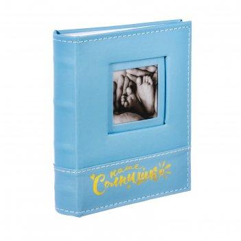 Фотоальбом наше солнышко, 100 фото, обложка из экокожи