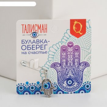 Булавка-оберег рука счастья, 2 см, цвет синий в серебре
