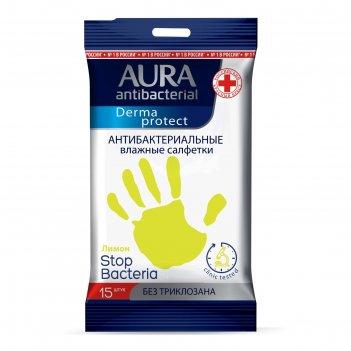 Влажные салфетки антибактериальные aura лимон стикер рука с еврохолом, 15ш