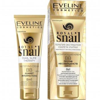 Bb крем для лица eveline royal snail «матирующий», против несовершенств, 5