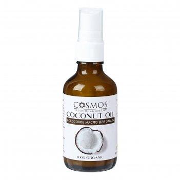 Кокосовое масло для загара cosmos, 50 мл