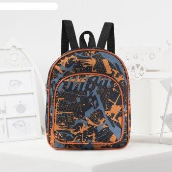 4807 п-210/д рюкзак детский, 24*12*30, отд на молнии, н/карман, черн/оранж