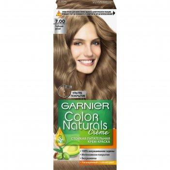 Краска для волос garnier color naturals, тон 7.00, глубокий русый
