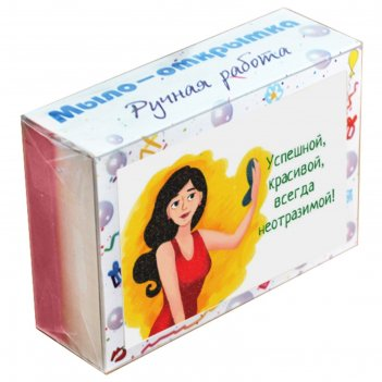 Мыло-открытка элибест  «для милых дам» успешной, красивой, всегда неотрази