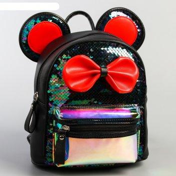 Рюкзак, минни маус