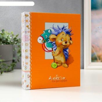 Фотоальбом детский на 200 фото, 50 листов, 10х15 см