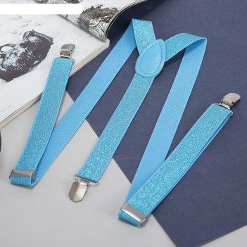 Подтяжки взрослые «блеск», длина 96 см, цвет голубой