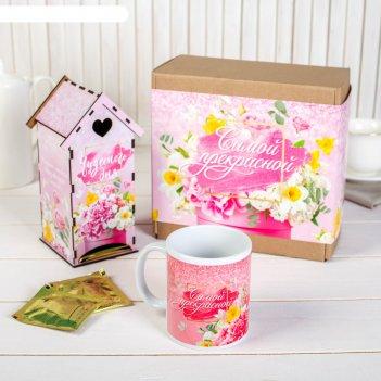 Подарочный набор самой прекрасной, чайный домик, кружка, 21 х 20,5 х 9 см