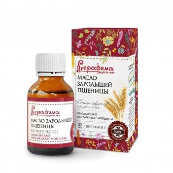 Косметическое масло зародышей пшеницы серафима, 25 мл
