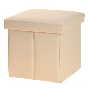 Пуф-куб с нишей для хранения, 38х38х38 кожзам цв.бежевый микс