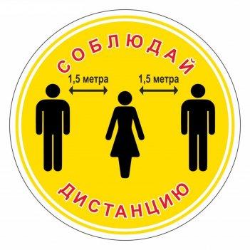 Наклейка 200*200 соблюдай дистанцию 1,5 метра, цвет жёлтый, ламинация