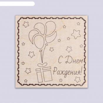 Доска для выжигания с днём рождения! подарок