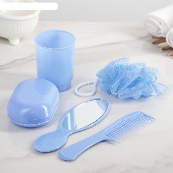 Набор дорожный, 5 предметов: спонж, мыльница, футляр, расческа, зеркало, ц