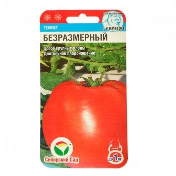 Семена томат безразмерный, 20 шт