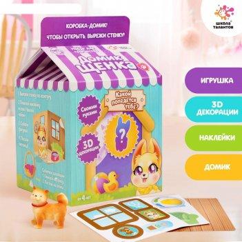 Набор для творчества «делаем домик для питомца» + игрушка сюрприз: собачка