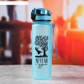 Бутылка для воды мечтай о чудесах, 600 мл