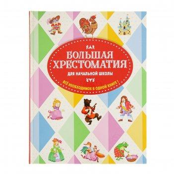 Большая хрестоматия для начальной школы. 5-е изд.