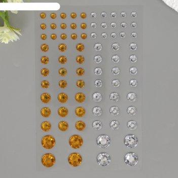 Стразы самоклеящиеся круглые, 6-15 мм, 80 шт., цвет золотой/серебристый, н