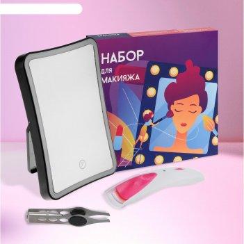 Набор для макияжа зеркало для макияжа, плойка для завивки, пинцет с подсве