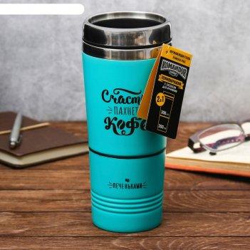 Термостакан без ручки 2 в 1 счастье пахнет кофе, 500 мл