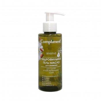 Гидрофильное гель-масло compliment, для умывания, для сухой кожи, 150 мл