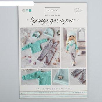 Одежда для куклы «малышка», набор для шитья, 21 х 29.7 х 0.7 см